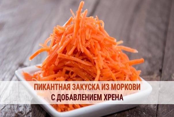 МОРКОВЬ С ХРЕНОМ.
